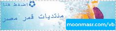 منتديات قمر مصر افضل المنتديات العربيه شارك الان ..!