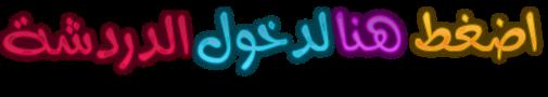 شات عربي , دردشة عربية